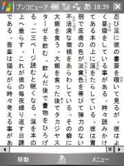"""テキスト文庫と【es】のブンコビュ<%""""!<"""