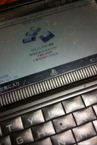 WILLCOM 03 機種変更が月額400円に値下げ