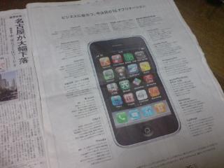 今朝の朝刊各紙はiPhone3GS<br />  の一面広告