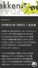 HYBRID W-ZERO3 やっぱりMobileIEが9%$-