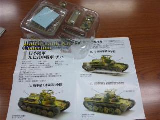 F-Toys バトルタンクキットコレクション2九七式は1/10?