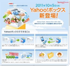 Yahoo!が新ストレージサービス