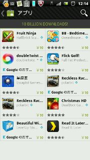 Androidマーケット 10<br />  円セール2<br />  日目