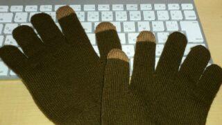 週刊アスキーのスマホ手袋