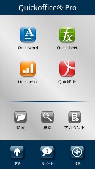 QuickOfficeProが390<br />  円だったので買ってみた