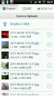 Dropboxの写真自動アップロード機能を試す