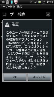 XPERIAacro ユーザー補助がネックに