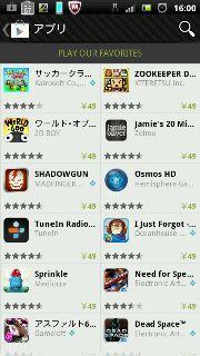 マーケット改めてGoogle Play で49円セール