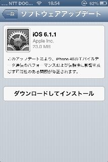 iOS6.1.1 ServerManSIMでも使えた