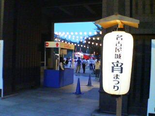 名古屋城宵まつりに行ってきた