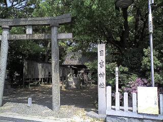 日吉神社に行きました