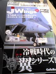 Jウイング冷戦時代の翼